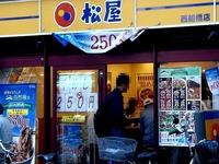 20101010_船橋市西船4_松屋西船橋店_西船橋駅北口_1521_DSC04951T