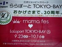 20110924_ららぽーとTOKYO-BAY_ママフェス_1614_DSC04938