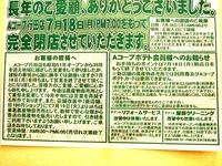 20110716_船橋市行田3_Aコープ行田店_閉店_1415_DSC09973