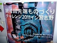 20111211_千葉工業大学_先端ものづくりチャレンジ_1224_DSC04794
