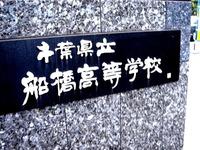 20110626_船橋市東船橋6_千葉県立船橋高校_放射線量_1048_DSC06448