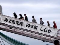 20111002_船橋港_南極観測船しらせ_砕氷艦_乗船体験_0857_DSC06022