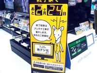 20110430_テレビ_地上デジタル放送_アナログ切替_1415_DSC08977