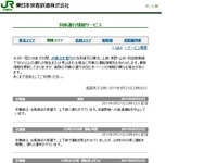 20110921_2348_台風15号_首都圏直撃_JR運行情報_012