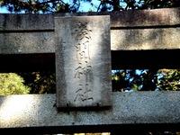 20111231_船橋市西船1_山野浅間神社_初詣準備_1159_DSC07825