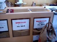 20111123_船橋市行田3_農産物直売所_ふなっこ畑_1002_DSC02257