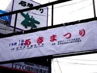 20111002_習志野市谷津5_谷津サンプラザ商店街_1457_DSC06701