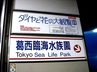 20110706_東京都江戸川区_葛西臨海公園_放射線量_1911_DSC08199