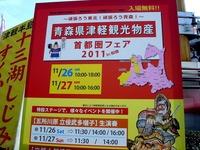 20111127_船橋市_青森県津軽観光物産首都圏フェア_1224_DSC03092
