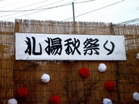 20111002_船橋市前原1_札場公園_祭り_1029_DSC06370