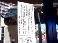 20110716_船橋市行田3_JAちば東葛_Aコープ行田店_放射線量_1411_DSC09966