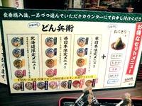 20110722_東京都_JR渋谷駅_山手線_立ち食いどん兵衛_030