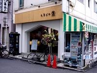 20111009_船橋市本町2_養鶏場直営たまごやとよまる_1151_DSC08382