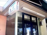 20110716_船橋市行田_JAちば東葛_Aコープ行田店_放射線量_1410_DSC09965