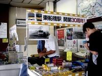 20111001_船橋市_JR総武線_JR東船橋駅_開業30周年_0751_DSC05463