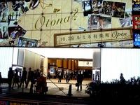 20111028_JR東日本_マリオン_ルミネ有楽町_2223_DSC08110