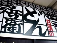 20110722_東京都_JR渋谷駅_山手線_立ち食いどん兵衛_1727_DSC09674