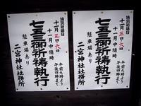 20111103_船橋市三山5_二宮神社_七五三_初宮詣り_1456_DSC09591