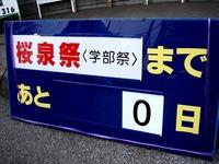 20111103_習志野市泉町1_日本大学生産工学部_桜泉祭_1414_DSC09483