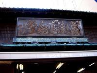 20111230_船橋市本町3_広瀬直船堂_正月_餅_販売_1416_DSC07433