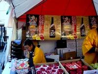 20111126_船橋市_青森県津軽観光物産首都圏フェア_1028_DSC02636