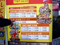 20111127_船橋市_青森県津軽観光物産首都圏フェア_1224_DSC03093