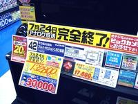 20110722_テレビ_地上デジタル放送_アナログ切替_1911_DSC09737