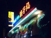 20110810_船橋市若松1_回転寿司銚子丸南船橋店_210758_DSC00230