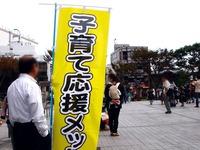 20111023_船橋中央公民館_子育て応援メッセ_1256_DSC07638
