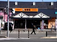 20100926_市川市若宮3_吉野家中山競馬場前店_1114_DSC01431