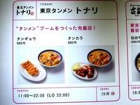 20130920_JR東海_JR東京駅_東京ラーメンストリート_2127_DSC09417T