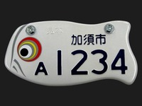 20120501_ご当地ナンバー_加須市_こいのぼり_012