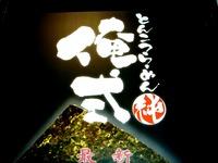20130920_JR東海_JR東京駅_東京ラーメンストリート_2130_DSC09440