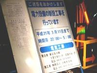 20120612_ららぽーとTOKYO-BAY_西館_解体_2233_DSC08685