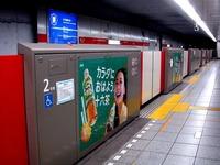 20090404_東京メトロ_丸の内線_ホームドア_1329_DSC00060