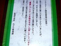 20121231_船橋市_海老川遊歩道_プロムナード便所_1354_DSC08093T