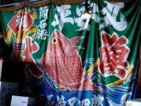20120303_船橋市市場1_船橋中央卸売市場_ふなばし楽市_0924_DSC06354