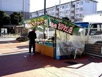 20131224_習志野市袖ケ浦3_おひたし豆_露店_1252_DSC06594