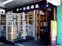 20120303_船橋市市場1_船橋中央卸売市場_ふなばし楽市_0918_DSC06328