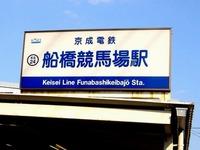 20130807_船橋市宮本_京成競馬場駅前_バスロータリー_1549_DSC03938T