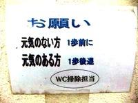 20120918_トイレ_便所_張り紙_綺麗_掃除_180