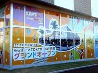 20131123_ららぽーとTOKYO-BAY西館_グランドオープン_1142_DSC00105