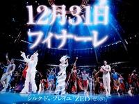 20110829_シルクドゥソレイユシアター東京_ZED_終了_0959_DSC01461