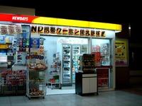 20120221_JR南船橋駅_NEWDAYS南船橋1号店_2111_DSC05195