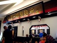 20120417_イオンモール船橋_山岸一雄製麺所_1435_DSC09588
