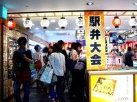 20120920_JR東京駅_NRE_駅弁屋祭_駅弁大会_2020_DSC03370