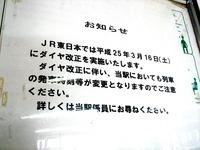 20130301_JR東日本_JR千葉支社_JR南船橋駅_0750_DSC01796