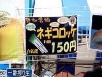 20130808_松戸市_矢切駅前広場_矢切ビールまつり_1821_DSC04896