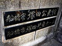 20120205_船橋市前貝塚町_塚田公民館こどもまつり_1212_DSC02804