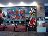 20110416_三井ガーデンホテルズ船橋ららぽーと_1729_DSC08005